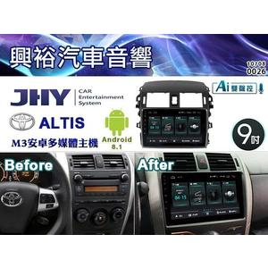 【JHY】08~13年TOYOTA ALTIS專用9吋螢幕M3系列安卓多媒體主機*雙聲控+藍芽+導航+安卓