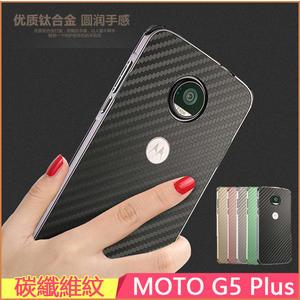 氣墊 碳纖維紋 摩托羅拉 MOTO G5 Plus 手機套 亞克力 防摔 g5 plus 手機殼 金屬邊框 moto g5 保護殼