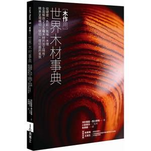 木作用 世界木材事典:從硬度、色彩、氣味、木理全面解說235種木材的加工特性,精...