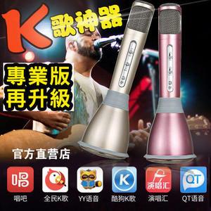 【Love Shop】天籟之音K068 正品公司貨 K歌麥克風 K068 K歌神器 USB國際版 藍芽KTV 手機K歌 行動KTV Q7