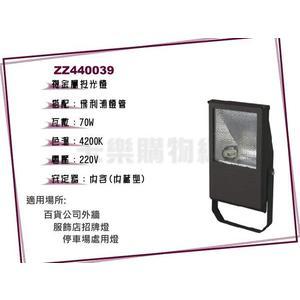 小西門(黑) 70W 220V 4200K 白光 複金屬投光燈 投光燈具(附 PHILIPS 燈管)_ ZZ440039