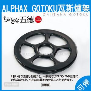 ALPHAX GOTOKU 超耐熱陶瓷瓦斯爐爐架 輔助腳架 瓦斯爐架 適用 露營卡式爐架 琺瑯牛奶鍋 日本製