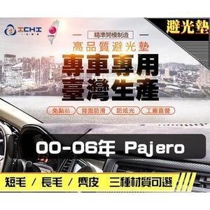 【麂皮】00-06年 Pajero 避光墊 / 台灣製、工廠直營 / pajero避光墊 pajero 避光墊 pajero 麂皮 儀表墊
