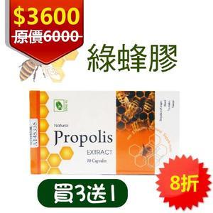 【買3送1】松裕 綠蜂膠膠囊90粒/瓶 PPLS 極品綠蜂膠 巴西進口