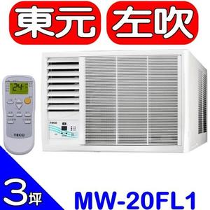 《全省含標準安裝》東元【MW20FL1】定頻窗型冷氣3坪左吹