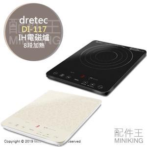 日本代購 dretec DI-117 桌上型 IH電磁爐 IH爐 1400W 8段加熱 12小時保溫 黑色 白色