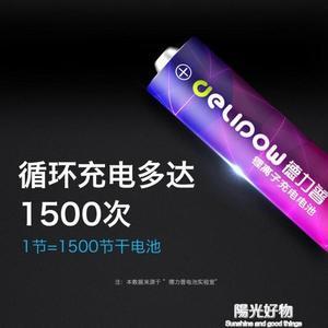 大容量鋰電池德力普5號充電電池可充7號充電器套裝配4節五大容量恒壓1.5v鋰電 NMS陽光好物