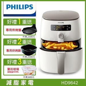 送雙配件(煎烤盤、烘烤鍋)+樂扣600ml保鮮盒【Philips 飛利浦】渦輪氣旋健康氣炸鍋(HD9642)