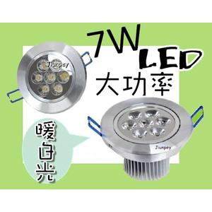 led崁燈尺寸外型106mm 高度69mm 7瓦崁燈  2入起定每入438 (暖白光)