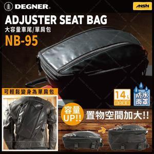 [中壢安信]DEGNER NB-95 黑 後座包 / 單肩背包 環島包 重機 大羊 NIKITA XADV 漢堡 AK