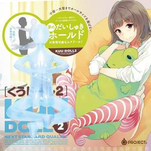 情趣用品 男性商品【慾望之都】日本EXE KUU DOLL 2 就是要抱緊你 充氣娃娃二代 動漫抱枕充氣娃娃