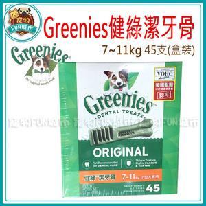 寵物FUN城市│美國Greenies健綠【7~11kg 27oz(45支入盒裝)】潔牙骨 狗零食
