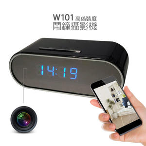 *認證商品*1080P正版高清W101無線WIFI時鐘針孔攝影機/WIFI鬧鐘監視器秘錄器