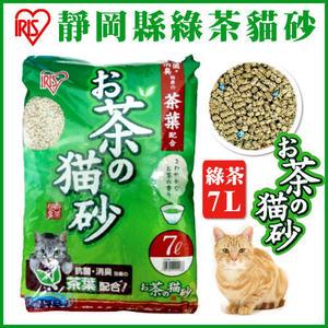 *WANG*【4包宅配免運組】日本IRIS《靜岡縣產綠茶貓砂OCN-70N》7L