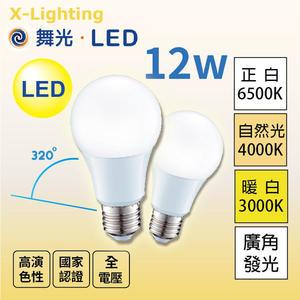 舞光LED-E27 12W 全電壓大廣角球泡燈-LED省電燈泡/球泡燈/自然光