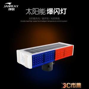 一體太陽能爆閃燈四燈雙面警示燈太陽能信號頻閃燈道路LED爆閃燈 全館免運