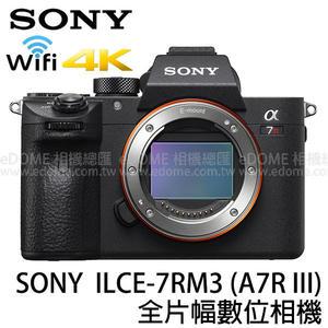 SONY a7R III BODY 單機身 (6期0利率 免運 公司貨) 全片幅 E-MOUNT A7 a7R3 ILCE-7RM3 微單眼數位相機