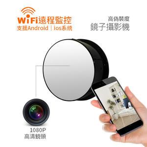【北台灣防衛科技】W101無線WIFI鏡子針孔攝影機//1080P鏡面WIFI針孔監視器竊聽器