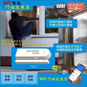 WiFi版智能門窗感應器 手機發出警報 感應靈敏 防盜必備 D(W) 悅音Bassonic智能家居