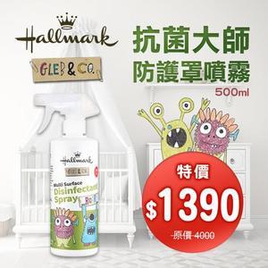 Hallmark合瑪克 怪獸派對 自然之萃抗菌大師防護罩噴霧 500ml (附噴頭)【BG Shop】