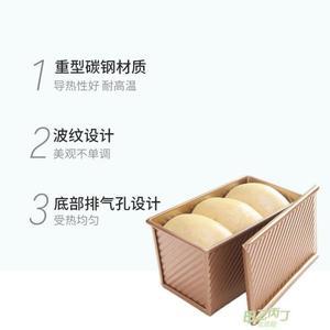 吐司盒 烘焙模具低糖吐司盒節能450g不粘波紋帶蓋面包土司盒