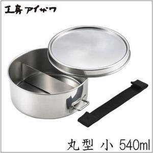日本工藝【AIZAWA/相澤工房】不鏽鋼圓型便當盒540ml附束帶 J-01-AZK-026