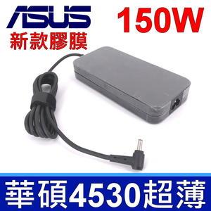 華碩 ASUS 150W 高品質 圓孔帶針 變壓器 4.5*3.0mm UX580GD UX550GE UX580GE X571 X571G X571GT X571GD