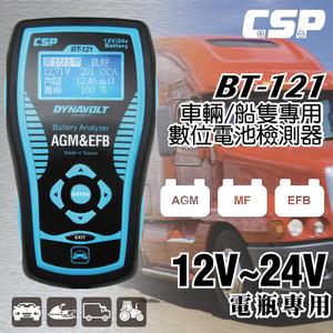 【CSP進煌】BT121汽車用車輛電池檢測器12V&24V/電瓶 檢測器 發電機檢測 啟動馬達檢測