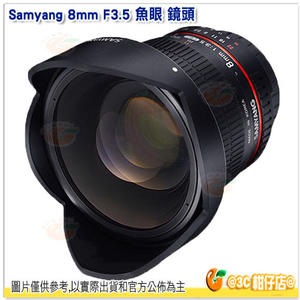 Samyang 8mm F3.5 魚眼 鏡頭 Canon EF 公司貨 F3.5光圈 光滑聚焦環 全景 3D虛擬漫遊 攝影