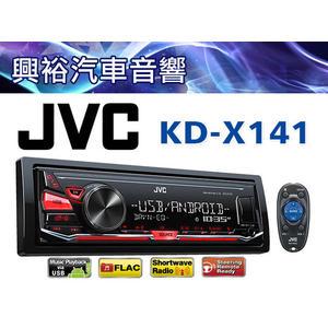 【JVC】 KD-X141 MP3/WMA/AUX/USB數位多媒體主機*支援安卓系統