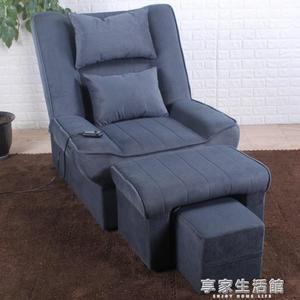 新款電動足浴沙髮美甲美睫按摩床泡腳沐足可躺修腳椅子桑拿床-享家生活館 YTL