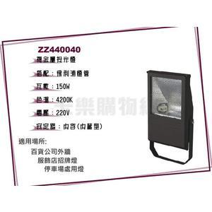 小西門(黑) 150W 220V 4200K 白光 複金屬投光燈 投光燈具(附 PHILIPS 燈管)_ ZZ440040