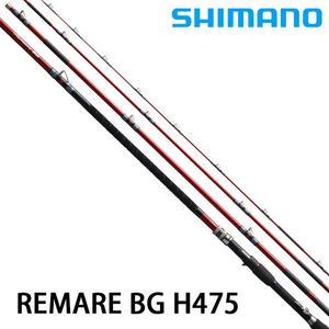 漁拓釣具 SHIMANO 17 REMARE BG H475 (大物鼓式磯用竿)