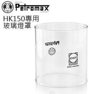 丹大戶外【Petromax】德國 HK150系列專用 玻璃燈罩(透明)/煤油汽化燈/瓦斯燈 G1K