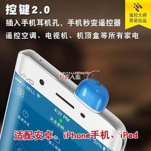 手機萬能遙控器 安卓蘋果手機萬能遙控器通用紅外線發射頭遙看控鍵 數碼人生