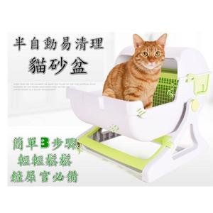 半自動貓砂盆 木屑砂 紙砂 豆腐砂 貓型 抽盤 雙層 貓沙屋 通風 屋型 貓便盆 方便 清理 鏟屎官