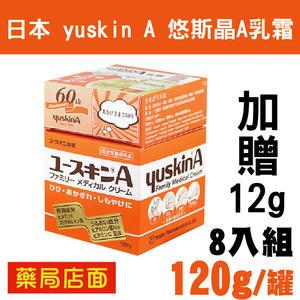 8入組 加贈12g 日本 yuskin A 悠斯晶A乳霜 120g 元氣健康館