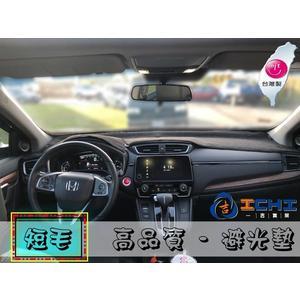 【一吉】【麂皮】17-19年 CRV5避光墊 / 台灣製、工廠直營/ CRV麂皮避光墊 CRV5代避光墊  儀表墊
