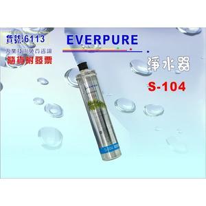 【巡航淨水】S-104濾水器Everpure濾心.淨水器.過濾器另售S100、H104、BH2、4DC、H100.貨號:6113