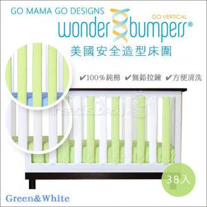 ✿蟲寶寶✿【美國gomamagodesigns】嬰兒床床圍 安全造型床圍 100%純棉 - 綠&白 38入組