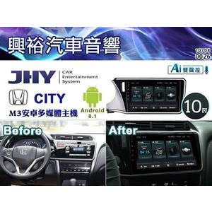 【JHY】14~18年HONDA CITY 專用10吋螢幕M3P系列安卓多媒體主機*雙聲控+藍芽+導航+安卓