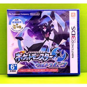 3DS 中文版日規機用 3DS 精靈寶可夢 究極之月