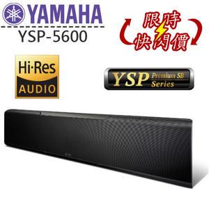 【全新現貨一台+限時特賣+24期0利率】 山葉 YAMAHA YSP-5600 家庭劇院 公司貨