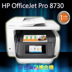 【二手機/內附XL墨水匣】HP OfficeJet Pro 8730印表機(D9L20A)~優於hp 8100