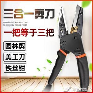 園林剪刀 多功能大剪刀園林修剪電工專用三合一鉗子鋼絲剪樹枝刀片強力 樂芙美鞋