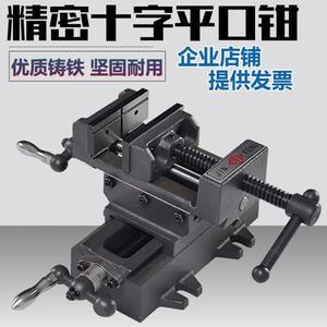 平口鉗 金豐精密十字平口鉗重型台虎鉗雙向移動台鉗工作台 台鑽銑床專用 第六空間 MKS