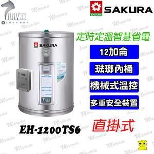 櫻花熱水器 儲存式電熱水器 EH-1200TS6 定時定溫智慧省電 電熱管6kw 12加侖(直掛式) 電熱水器 水電DIY