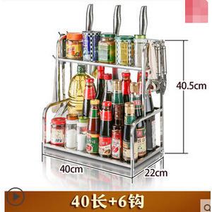 不銹鋼廚房置物架落地調味料架刀架2層收納廚具用品壁掛40長不帶筷筒+6鉤