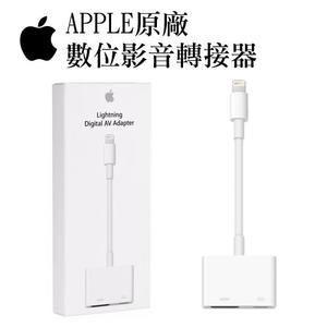 原廠完整吊卡盒裝品 Apple Lightning digital AV adapter 數位影音轉接器 iphone 5 5s 6 6+ plus