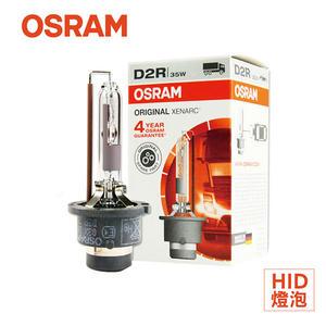 【旭益汽車百貨】OSRAM 66250 / D2R 4300K (原廠HID燈泡)